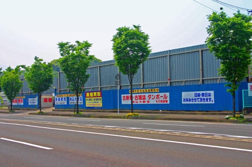 大伸ホーム資源センター 佐賀県伊万里のスクラップ金属・非鉄金属買取価格