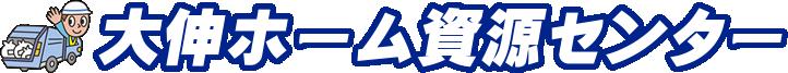 大伸ホーム資源センター公式サイト 佐賀県伊万里のスクラップ金属・非鉄金属買取価格