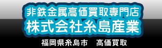 糸島産業ホームページ